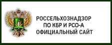 Россельхознадзор по КБР и РСО-А